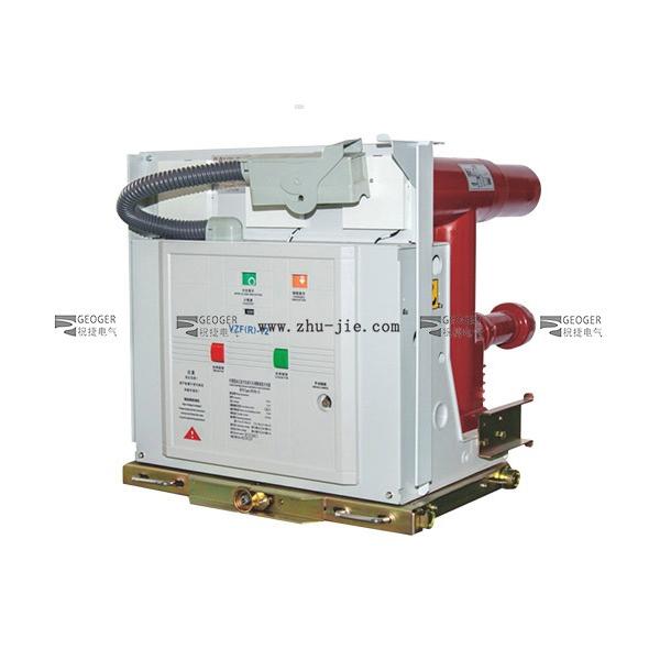 VZF-12R 移开式真空负荷开关熔断器组合电器..